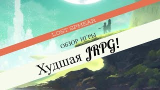 видео Lost Sphear обзор