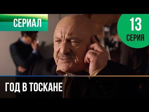▶️ Год в Тоскане 13 серия - Мелодрама | Фильмы и сериалы - Русские мелодрамы