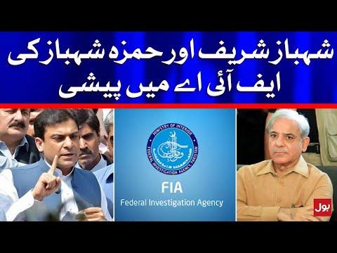 Sugar Scandal: Shehbaz Shareef & Hamza Shehbaz Appears in FIA
