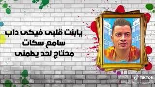 حسن شاكوش مهرجان تعالى سكه عمر كمال توزيع اسلام ساسو