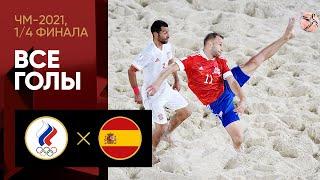 26 08 2021 Россия Испания Все голы матча 1 4 финала ЧМ 2021