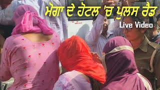 Now Punjab Police Become in Action at Moga - Live Video