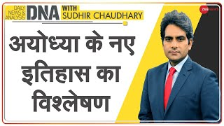 DNA: नया इतिहास रच रहा है अयोध्या | Sudhir Chaudhary | Ram Mandir | Analysis | 500 Years | History