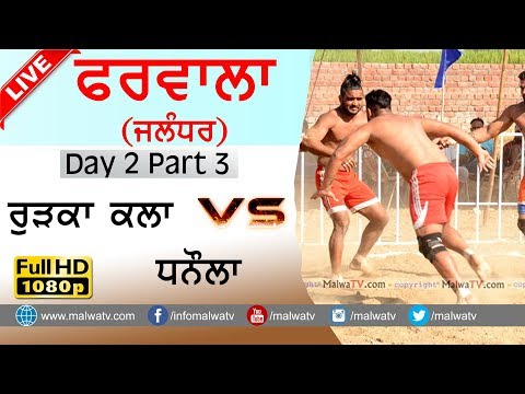 FARWALA (Jalandhar) KABADDI CUP - 2017 ● 1st QUARTER RURKA vs DHNOLA KALAN ● Day 2nd / Part 3rd