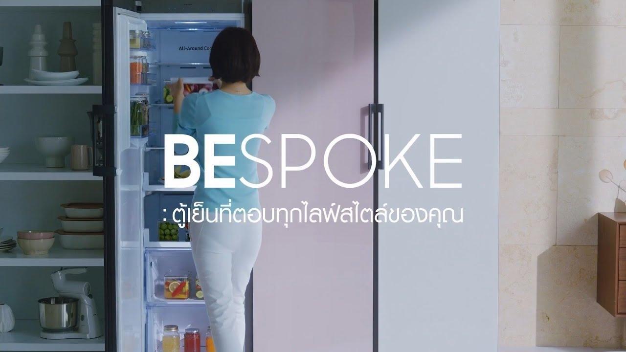 Virtual Experience กับ 5 เหตุผลที่ Bespoke คือตู้เย็นที่คุณต้องการ l Samsung