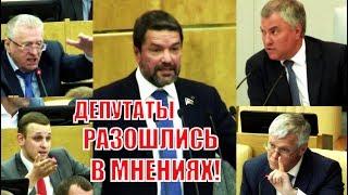Нешуточная дискуссия развернулась в Госдуме вокруг выступления коммуниста!