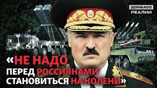 Беларусь становится для России второй Украиной | Донбасc Реалии