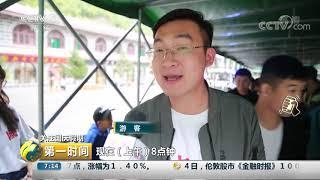 《第一时间》 20191005 1/2| CCTV财经