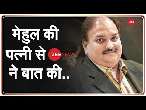 Exclusive: Mehul Choksi की Wife ने उसकी 'Girlfriend' Barbara Jarabica पर क्या कहा?   Priti Choksi