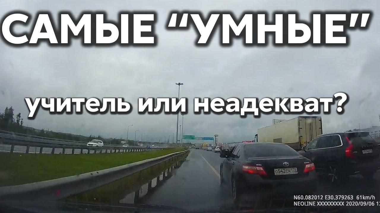 """Подборка САМЫХ """"УМНЫХ"""" водителей #414"""
