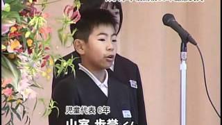 おやべランド☆『津沢小学校開校30周年記念式典』2010年10月23日(土)