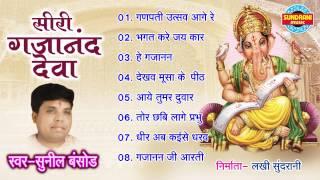 Ganpati Ji Shri Gajanand Dewa   Sunil Bansod Best Chhattisgarhi Ganpati Song