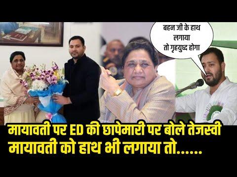 बसपा सुप्रीमो मायावती के साथ आए RJD के तेजस्वी यादव, बोले बहन जी के हाथ लगाने की कोशिश ना करे BJP