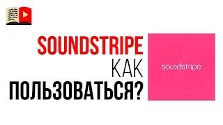 10 популярных вопросов о покупке музыки для Ютуба! Ответы сервиса Soundstripe в Школе Видеоблогеров