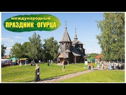 Праздник Огурца в Суздале  |  The Cucumber Festival In Suzdal