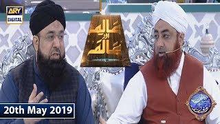 Shan e Iftar Aalim Aur Aalma 20th May 2019