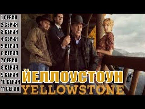 Йеллоустоун / Yellowstone 2 сезон 1, 2, 3, 4, 5, 6, 7, 8, 9, 10, 11 серия / анонс, сюжет, актеры