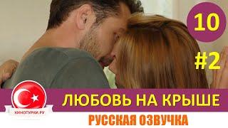 Любовь на крыше 10 серия русская озвучка [Фрагмент №1]