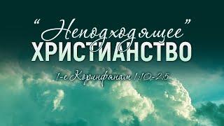 «Неподходящее» христианство: евангелие, люди, способ (Роман Тыслюк)