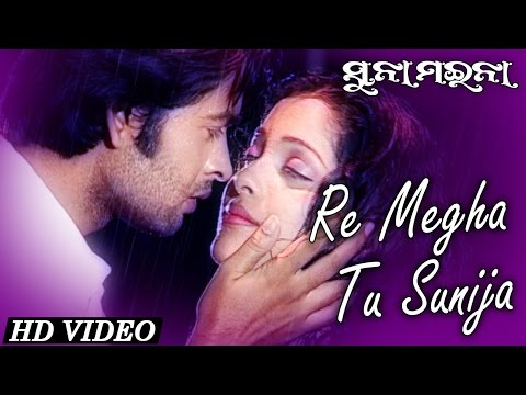 RE MEGHA TU SUNIJA | Romantic Odia Album Song | Babul Supriyo | SARTHAK MUSIC | Sidharth TV