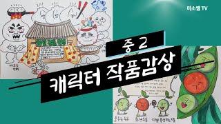 [중학교미술]  캐릭터그리기 / 학생작 감상/ 미술수행…