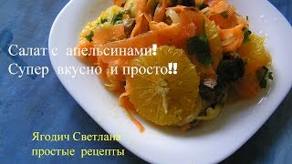 Салат  с  апельсинами  №22  !Вкусный  рецепт!!! Простые  рецепты.