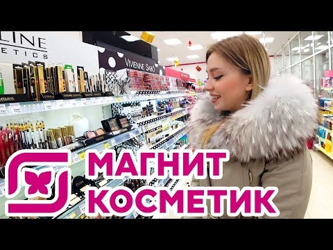 МАГНИТ КОСМЕТИК ОБЗОР ПОЛОЧЕК