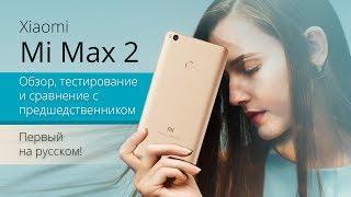 xiaomi Mi Max распаковка и сравнение с Xiaomi Redmi Note 3 Pro Prime и Meizu M3 Note