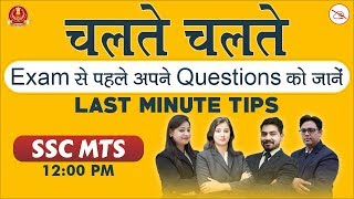 Last Minute Tips | English | Maths | Reasoning | GS | SSC MTS  | 12:00 pm