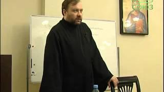 Уроки православия. Исихастская антропология. Урок 12. 15 сентября 2014