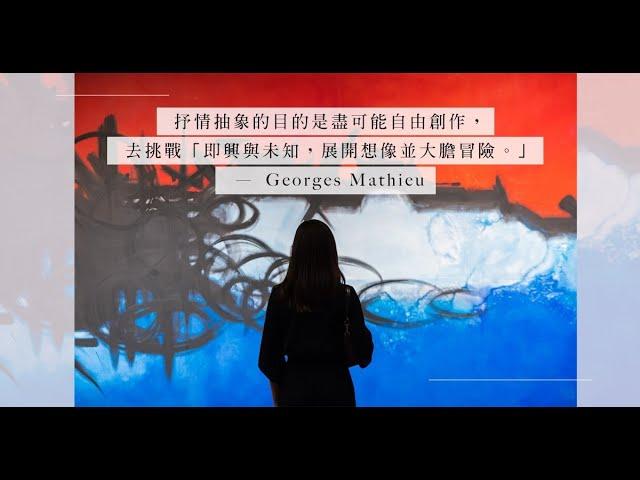《戲墨狂想曲:喬治·馬修回顧展》:徹底釋放心中的直覺,以最純粹的情感詮釋藝術