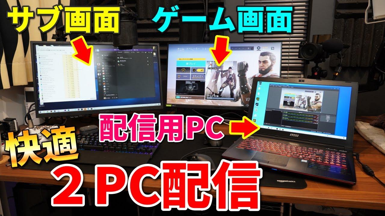 配信 pc ゲーム