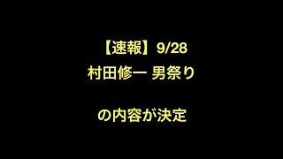 【速報】9/28 村田修一 男祭りの内容が決定