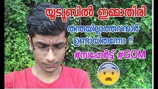#Feeling Shame as a Malayali   #യുട്യൂബിൽ ഇമ്മാതിരി തന്തയില്ലാത്തവന്മാർ ഉണ്ടായിരുന്നോ !😨