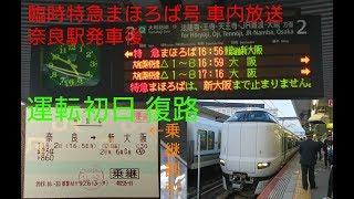 【臨時特急まほろば】奈良駅発車後車内放送 復路