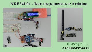 видео Ардуино: радиомодуль nRF24L01