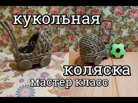 Кукольная коляска, люлька/плетение из газетных трубочек