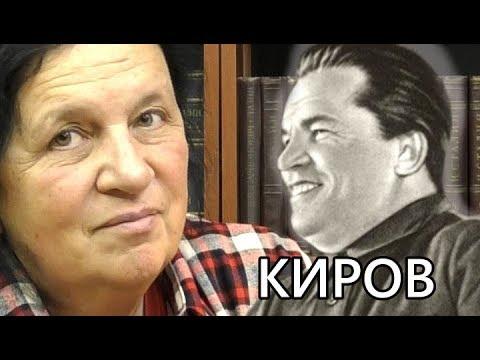 Тайны дела Кирова. Елена Прудникова