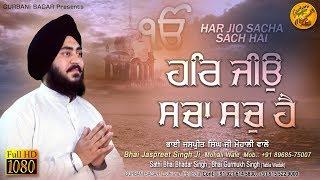 Har Jio Sacha Sach Hai || Bhai Jaspreet Singh Ji || Gurbani Sagar || New Shhabad Kirtan 2018