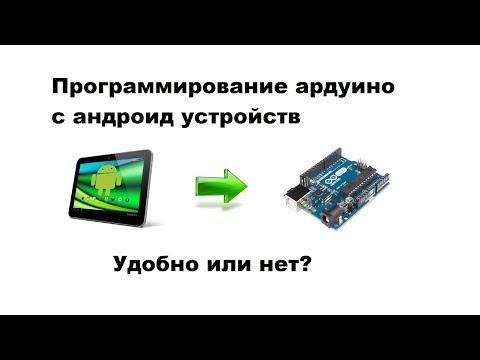 Программирование ардуино с андроид устройств. Смартфона и планшета. Есть ли смысл?