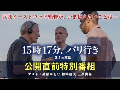 映画『15時17分、パリ行き』公開記念スペシャル番組【HD】2018年3月1日(木)公開