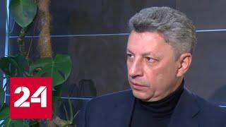 Смотреть видео Юрий Бойко: Россия и Украина начали двигаться друг другу навстречу - Россия 24 онлайн