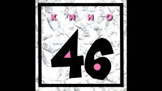 Музыка волн | 46 | Виктор Цой | КИНО - Высокое качество звука!