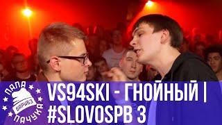 VS94SKI vs. ГНОЙНЫЙ #SLOVOSPB