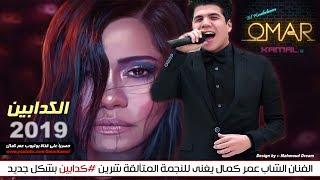 عمر كمال - الكدابين 💔 في الزمان ده الكدابين اتمكنوا وكتروا 😢 أغنية بـ أحساس عالى جدا هيقطع قلبك 💔