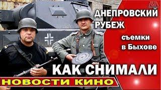 🎬 Днепровский рубеж военный фильм /Оборона Могилева /Как снимали в Быхове
