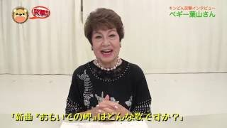 2016年10月5日発売! 作詩・作曲に弦哲也氏を迎えた『おもいでの岬』の...