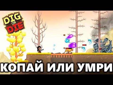 Копай или Умри - Dig or Die