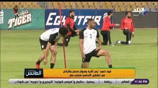 ضياء السيد : جميع لاعبي المنتخب جاهزين  واختيار محمد الشناوي منطقي