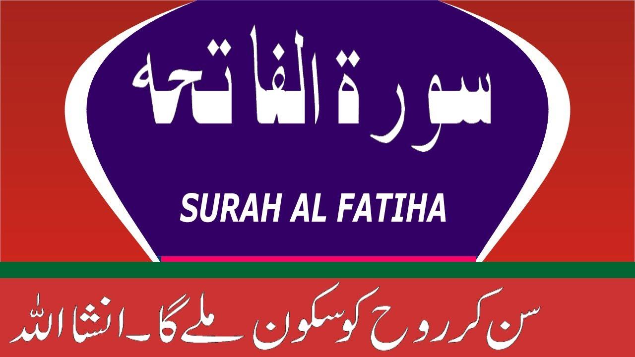 SURAH AL FATIHA |NEW VOICE|RELAX YOUR SOUL,RELEASE YOUR STRESS